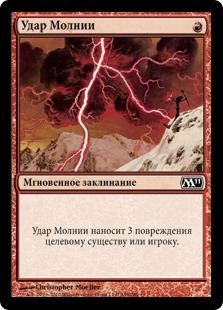 Удар Молнии (Lightning Bolt)