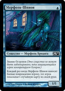 Merfolk Spy