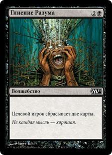 Гниение Разума (Mind Rot)