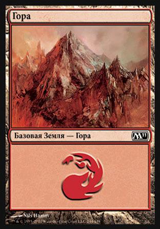 Гора (Mountain (#244))