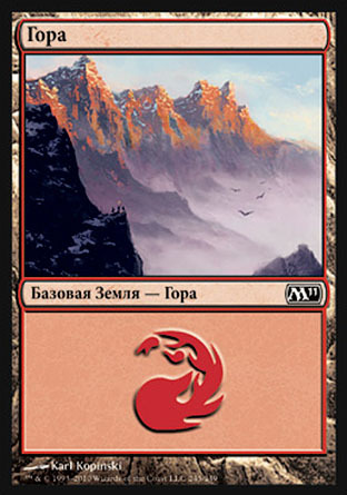 Гора (Mountain (#245))