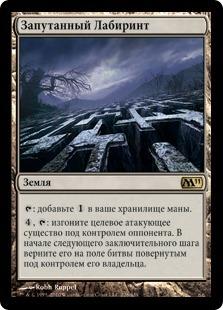 Запутанный Лабиринт (Mystifying Maze)