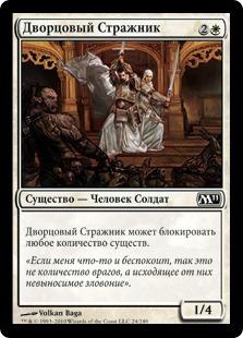 Дворцовый Стражник (Palace Guard)
