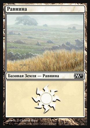 Равнина (Plains (#232))