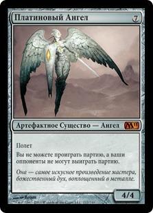 Платиновый Ангел (Platinum Angel)