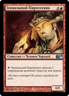 Гениальный Пиротехник (Prodigal Pyromancer)