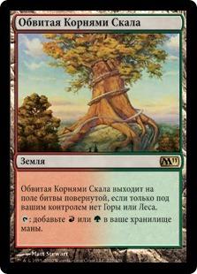 Обвитая Корнями Скала (Rootbound Crag)