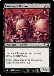 Гниющий Легион (Rotting Legion)