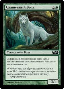 Священный Волк (Sacred Wolf)
