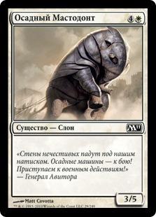 Осадный Мастодонт (Siege Mastodon)