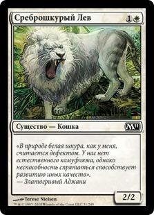 Среброшкурый Лев (Silvercoat Lion)