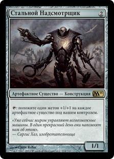 Стальной Надсмотрщик (Steel Overseer)