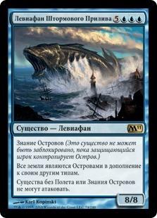 Левиафан Штормового Прилива (Stormtide Leviathan)