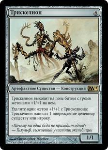 Трискелион (Triskelion)