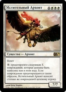 Мстительный Архонт (Vengeful Archon)