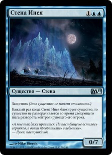 Стена Инея (Wall of Frost)