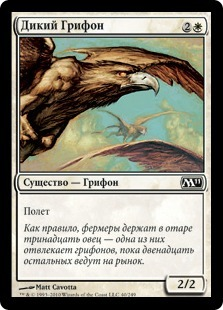 Дикий Грифон (Wild Griffin)