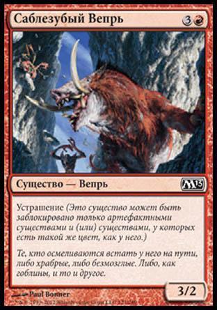 Саблезубый Вепрь (Bladetusk Boar)