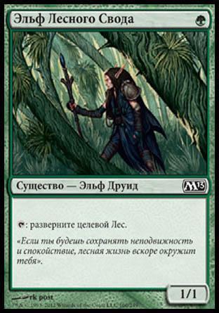 Arbor Elf (rus)