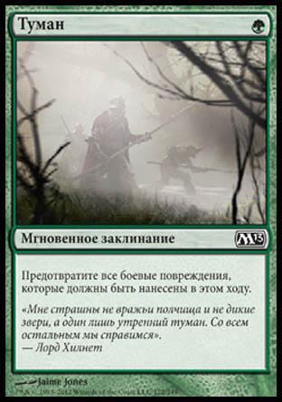 Туман (Fog)