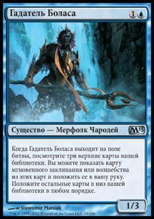 Augur of Bolas (rus)