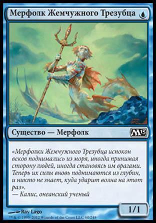 Мерфолк Жемчужного Трезубца (Merfolk of the Pearl Trident)