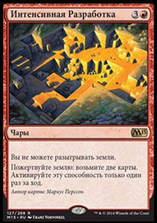 Интенсивная Разработка (Aggressive Mining)