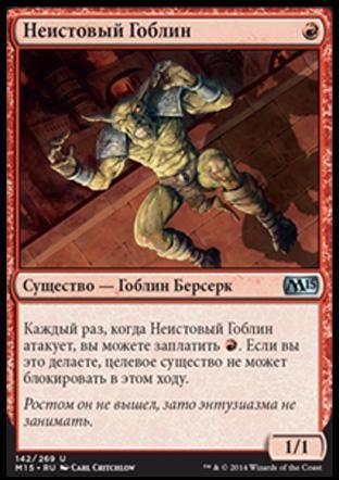 Frenzied Goblin (rus)