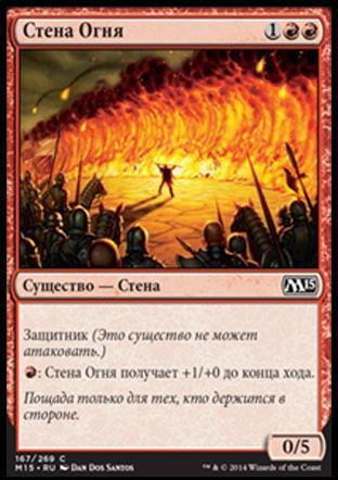 Стена Огня (Wall of Fire)