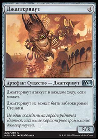 Джаггернаут (Juggernaut)