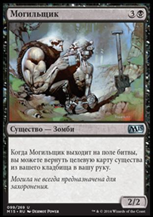 Могильщик (Gravedigger)