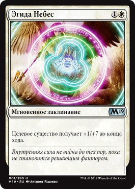 Aegis of the Heavens (rus)