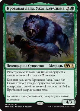 Magic 2019 Magic//mtg Goreclaw Terror of Qal Sisma Rare FOIL