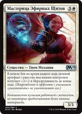 Aethershield Artificer (rus)