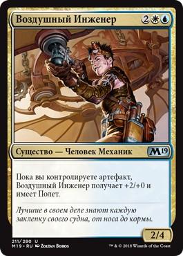 Aerial Engineer (rus)