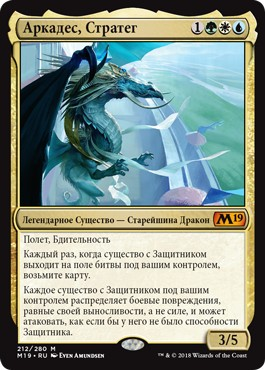 Arcades, the Strategist (rus)