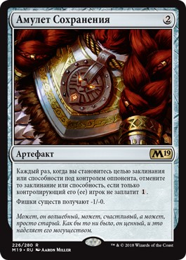 Amulet of Safekeeping (rus)