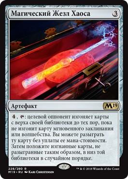 Chaos Wand (rus)