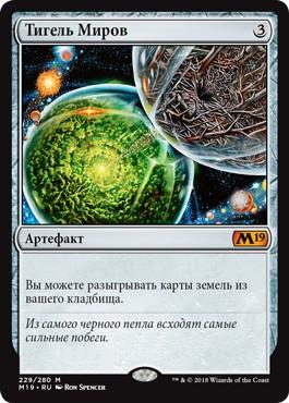Crucible of Worlds (rus)