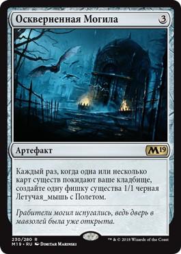 Desecrated Tomb (rus)
