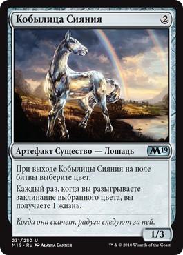 Diamond Mare (rus)