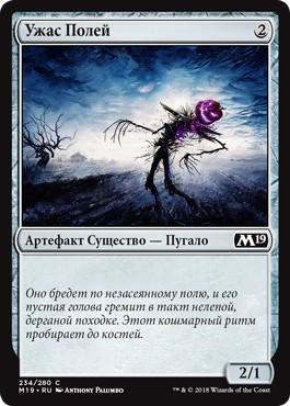 Field Creeper (rus)