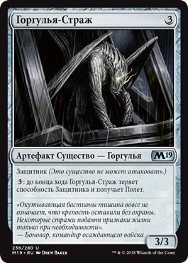 Gargoyle Sentinel (rus)