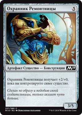 Gearsmith Guardian (rus)