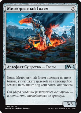 Meteor Golem (rus)