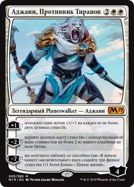 Ajani, Adversary of Tyrants (rus)