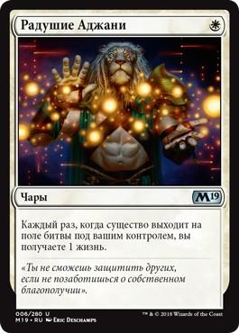Ajani's Welcome (rus)