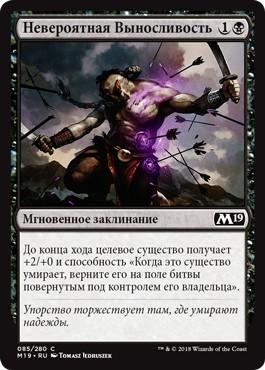 Abnormal Endurance (rus)