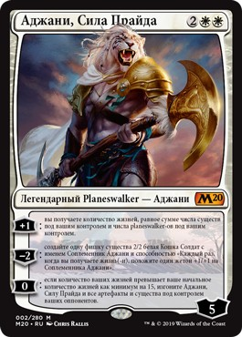 Аджани, Сила Прайда (Ajani, Strength of the Pride)