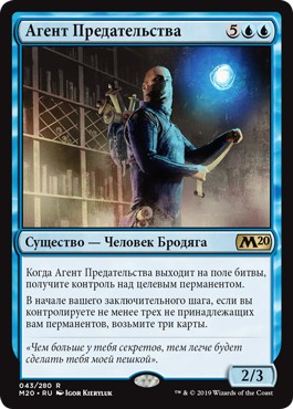 Агент Предательства (Agent of Treachery)
